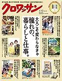 クロワッサン 2016年 4/10 号 [雑誌]