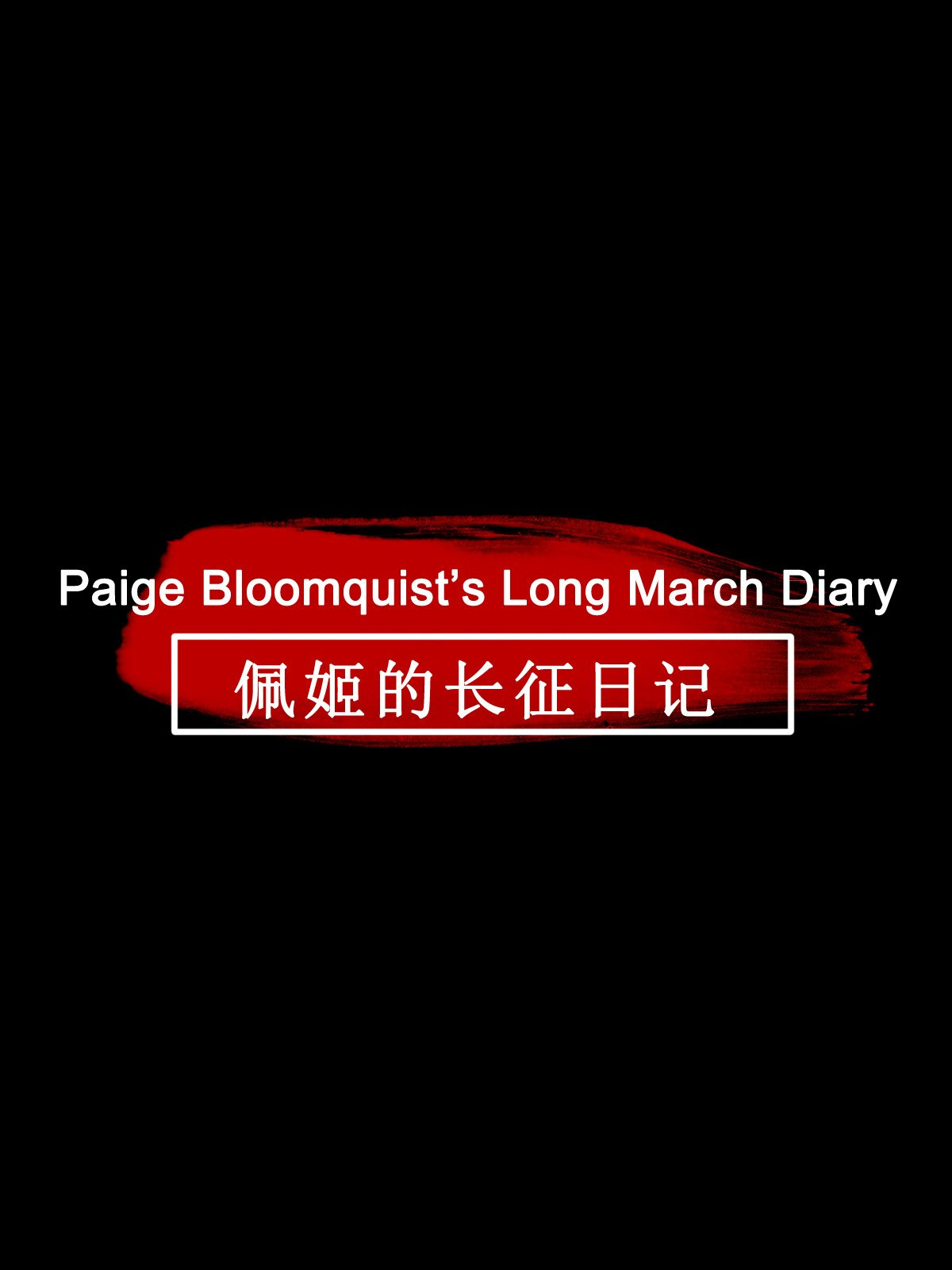 Paige Bloomquist's Long March Diary