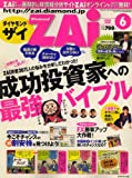 ダイヤモンド ZAi (ザイ) 2008年 06月号 [雑誌]