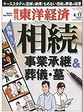 週刊 東洋経済 2010年 4/17号 [雑誌]