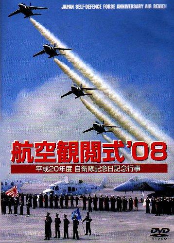 航空観閲式'08 平成20年度 自衛隊記念日 [DVD]