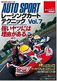 レーシングカートテクニック Vol.7 (SAN-EI MOOK)