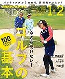 NHK 趣味Do楽(月) 今さら聞けない! ゴルフの基本 ~100を切りたいあなたに~ 2015年 1月~2月 [雑誌] NHKテキスト