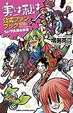 実は私は公式ファンブック ちょいアホ解 (少年チャンピオン・コミックス)