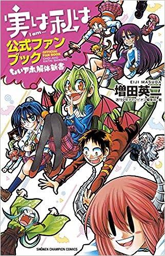 実は私は公式ファンブック ちょいアホ解体新書: 少年チャンピオン・コミックス