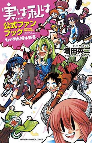 実は私は公式ファンブック ちょいアホ解体新書 (少年チャンピオン・コミックス)