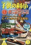 子供の科学 2009年 05月号 [雑誌]