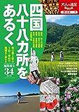 四国八十八ヶ所をあるく (大人の遠足BOOK)