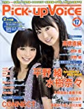 Pick-Up Voice (ピックアップヴォイス) 2009年 05月号 [雑誌]