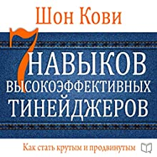 The 7 Habits of Highly Effective Teens [Russian Edition] Audiobook by Sean Covey Narrated by Maxim Kireev