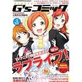 電撃G'sコミック Vol.2 2014年 07月号 [雑誌]