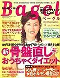 Bagel (ベーグル) 2007年 04月号 [雑誌]