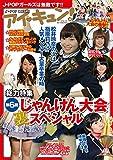 アイキュン! Vol.10 (DIA COLLECTION)