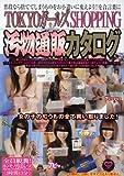 TOKYOガールズSHOPPING 汚物通販カタログ 【GCD-119】 [DVD]