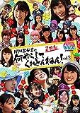 NMBとまなぶくん presents NMB48の<br>何やらしてくれとんねん! Vol.3 [DVD]