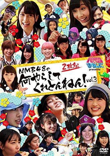 NMBとまなぶくん presents NMB48の何やらしてくれとんねん!Vol.3 [DVD]