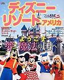 るるぶディズニーリゾート アメリカ (るるぶ情報版 C 51)