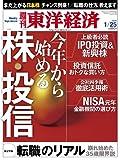 週刊 東洋経済 2014年 1/25号 [雑誌]