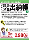 でき太 現金・預金出納帳 7