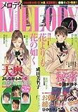 Melody ( メロディ ) 2010年 04月号 [雑誌]