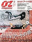 OZ magazine (オズ・マガジン) 2014年 09月号 [雑誌]