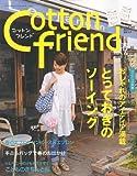 Cotton friend (コットンフレンド) 2012年 03月号 [雑誌]