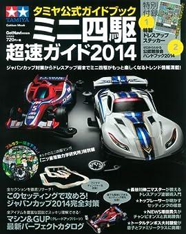 タミヤ公式ガイドブック ミニ四駆 超速ガイド2014 (学研ムック)