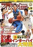 月刊 バスケットボール 2012年 09月号 [雑誌]