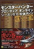 モンスターハンター フロンティア オンライン シーズン9.0 狩猟ガイド~達人への道~ (ゲーマガBOOKS)