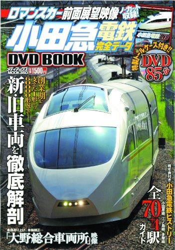 小田急電鉄完全データDVD BOOK (メディアックスムック 350)
