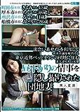 昼下がりの情事を隠し撮りされた団地妻 [DVD]