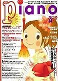 Piano (ピアノ) 2007年 08月号 [雑誌]
