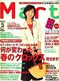 Mart (マート) 2008年 05月号 [雑誌]
