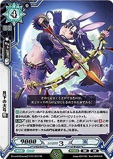ラクエンロジック/ブースターパック第1弾/BT01/091 月下の大弓 葵 RR