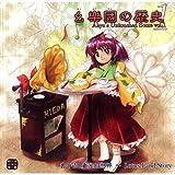 幺樂団の歴史1 ~ Akyu's Untouched Score vol.1