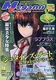 Megami MAGAZINE Creators (メガミマガジン・クリエイターズ) 2010年 02月号 [雑誌]