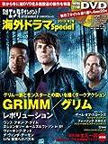日経エンタテインメント! 海外ドラマSpecial 2013[冬]号 (日経BPムック)