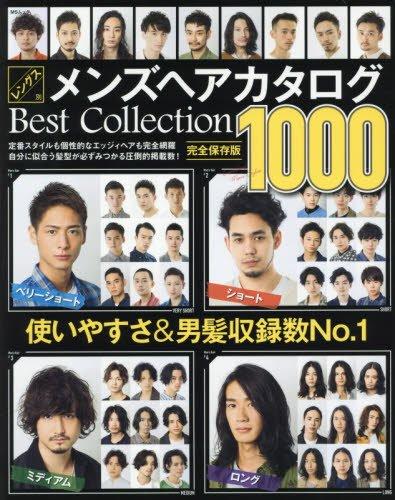 メンズヘア MS レングス別メンズヘアカタログ Best Collection 大きい表紙画像