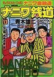 ナニワ銭道~もうひとつの「ナニワ金融道」~ 13(トクマコミックス)