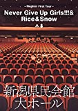 Negicco First Tour 『Never Give Up Girls!!!&Rice&Snow』 at 新潟県民会館 大ホール [DVD] -