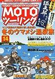MOTO (モト) ツーリング 2014年 02月号 [雑誌]