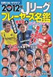 Jリーグプレイヤーズ名鑑 2012 (NIKKAN SPORTS GRAPH)