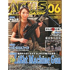 アームズマガジン2011年6月号