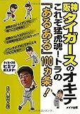 阪神タイガースのオキテ ~これぞ猛虎魂! トラの「あるある」100ヵ条! ~