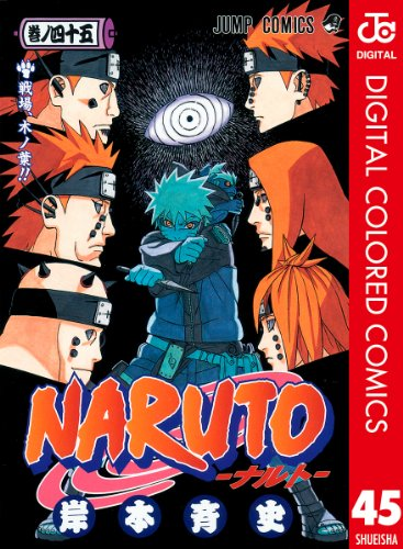 NARUTO―ナルト― カラー版 45 (ジャンプコミックスDIGITAL)