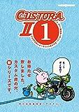 カスタム虎の穴II ていねい整備編 vol.1 (Motor Magazine Mook)