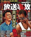 芸能界トラブル放送事故―仲が悪い芸能人「因縁の真実」 (コアムックシリーズ 426)