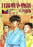 日露戦争物語(3) (ビッグコミックス)