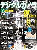 デジタルカメラマガジン 2013年12月号
