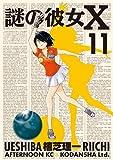 謎の彼女X(11) (アフタヌーンKC)